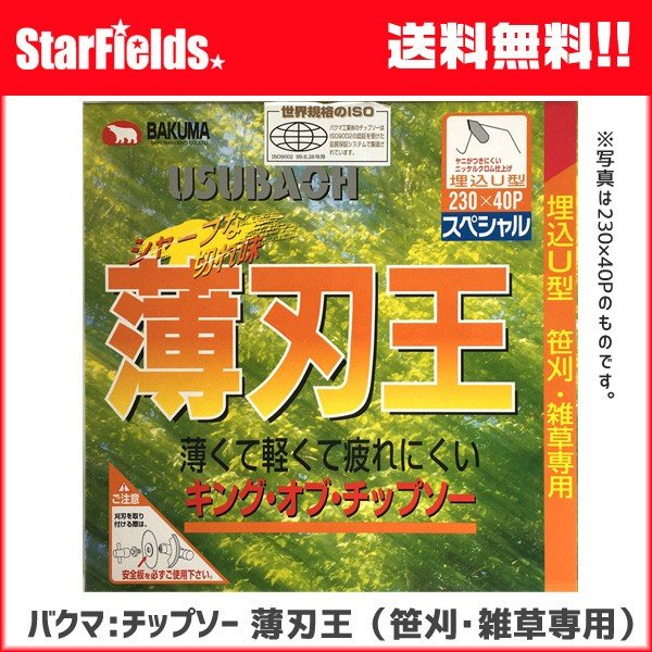 チップソー バクマ:刈払機用チップソー 「薄刃王」255×40P 30枚/箱 笹刈・雑草専用