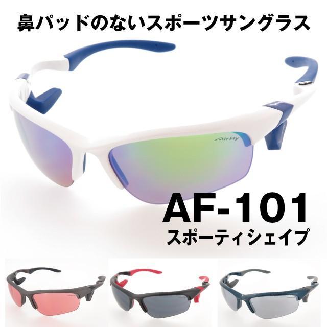 愛用  AirFly エアフライ エアフライ 鼻パッドのないスポーツサングラス AirFly AF-101 AF-101 スポーティシェイプ, 理想の生活館:78199def --- airmodconsu.dominiotemporario.com