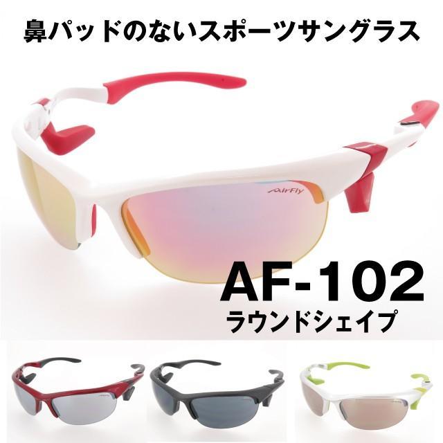 【売り切り御免!】 AirFly AF-102 エアフライ 鼻パッドのないスポーツサングラス ラウンドシェイプ エアフライ AF-102 ラウンドシェイプ, ハッピーブランド:0b891eb7 --- airmodconsu.dominiotemporario.com