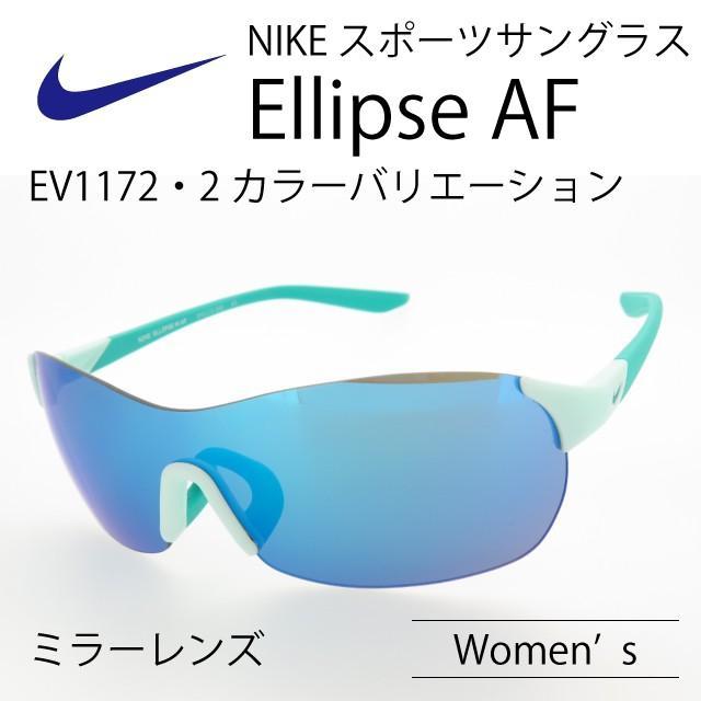 NIKE ナイキ スポーツサングラス ELLIPSE AF ミラーレンズ EV1172