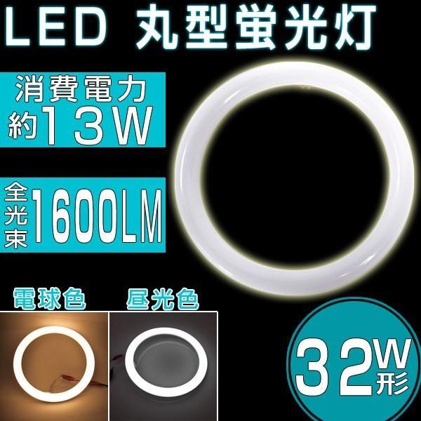 LED蛍光灯 丸型 32形 昼光色 32w形 送料無料 100本セット