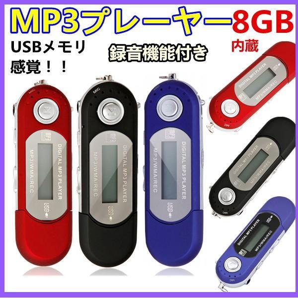レコーダー機能付き MP3プレーヤー 8GB内蔵 USB2.0 USB搭載でパソコンから直接音楽を取り込める!! 3色選べる|star-stores