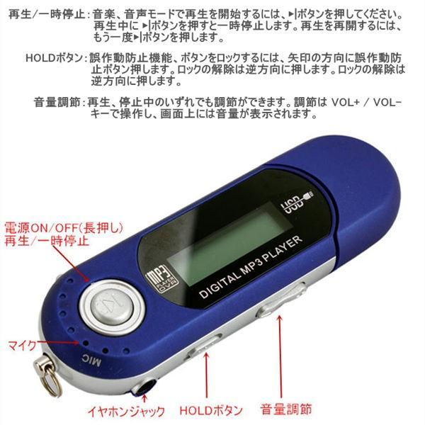 レコーダー機能付き MP3プレーヤー 8GB内蔵 USB2.0 USB搭載でパソコンから直接音楽を取り込める!! 3色選べる|star-stores|04