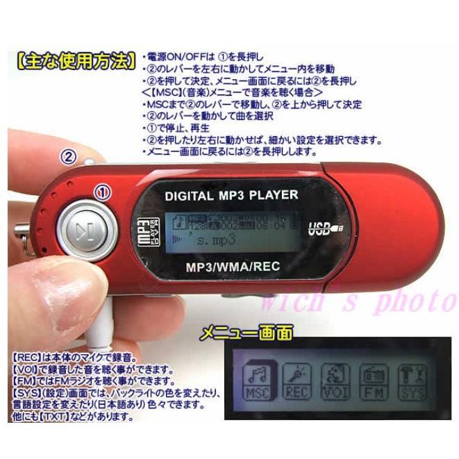 レコーダー機能付き MP3プレーヤー 8GB内蔵 USB2.0 USB搭載でパソコンから直接音楽を取り込める!! 3色選べる|star-stores|05