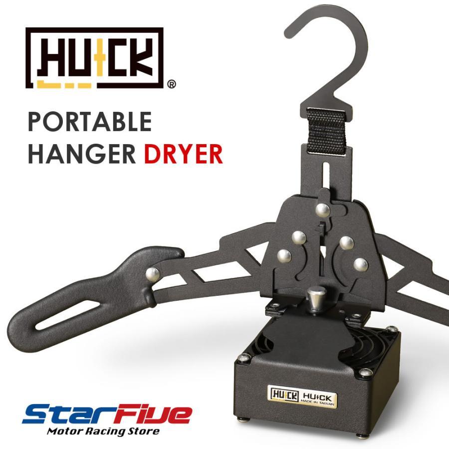 HUCK ポータブルハンガードライヤー USB駆動 乾燥ファン内蔵|star5