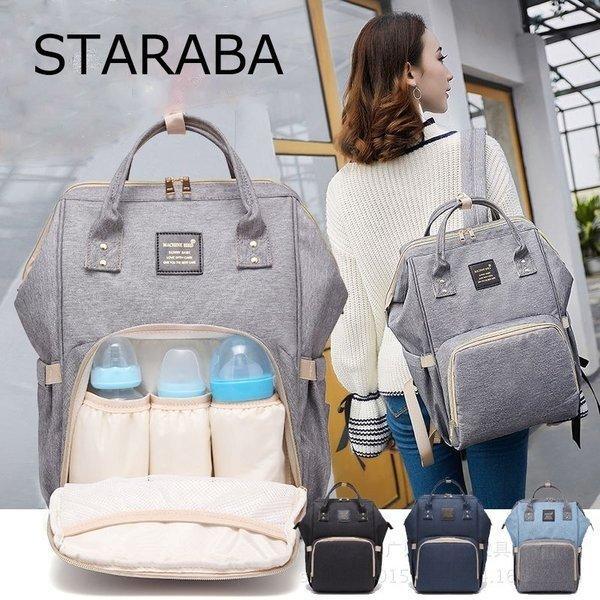 リュック STARABA ママリュック マザーズバッグ マザーズリュック 仕切り オムツ 防災 哺乳瓶 大容量 多機能 出産祝い おしゃれ かわいい 送料無料|staraba