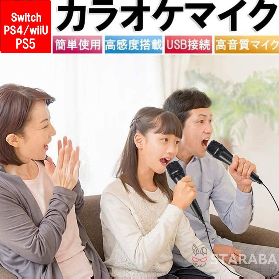 ニンテンドー スイッチ Nintendo Switch カラオケ マイク 有線 ジョイサウンド PS4 wiiU  送料無料 staraba