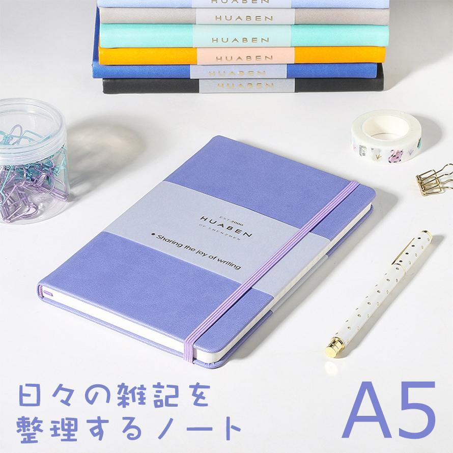 A5 ノート ビジネス メモ シンプル 使いやすい 仕事 送料無料 staraba