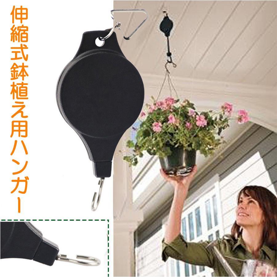 吊り下げ ハンガー 吊り下げフック 伸縮 プランター 吊りスタンド屋外 屋内 植物  観葉植物 送料無料 staraba