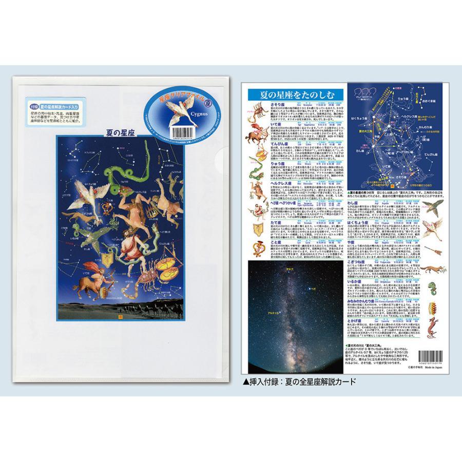 星座クリアファイル4枚組|starbook|03