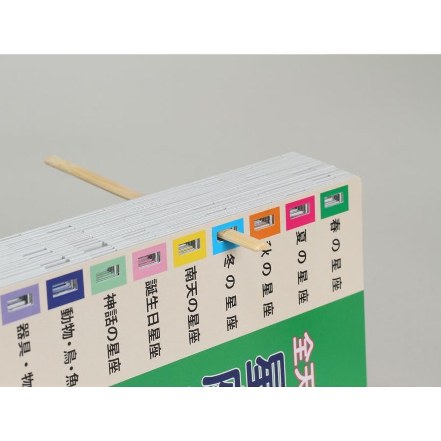 全天星座カード starbook 03