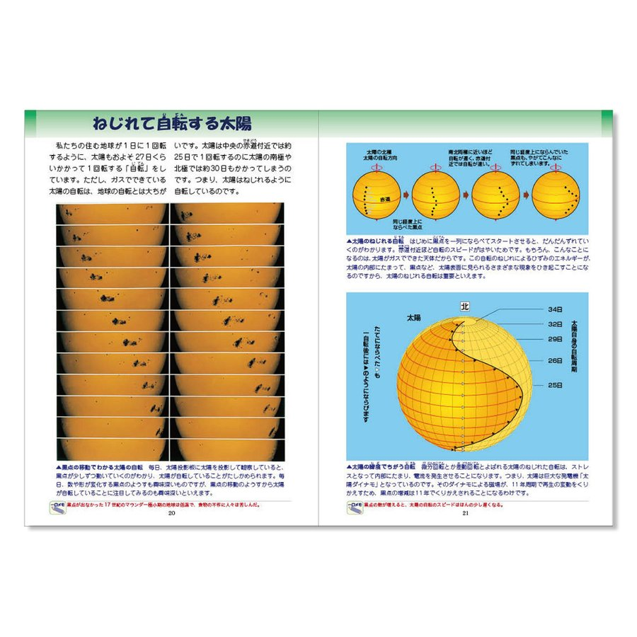 こども図鑑 太陽の観察|starbook|12