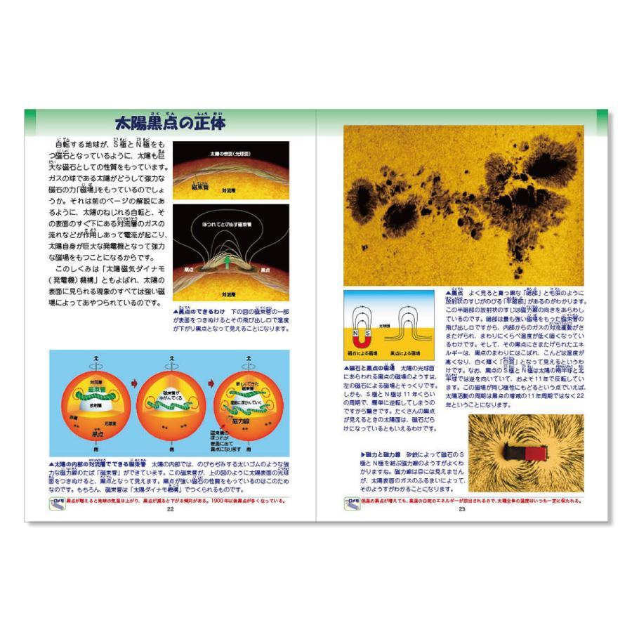 こども図鑑 太陽の観察|starbook|13