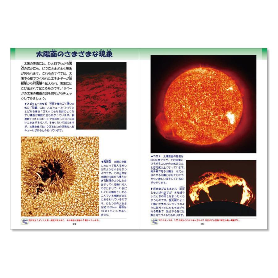こども図鑑 太陽の観察|starbook|14