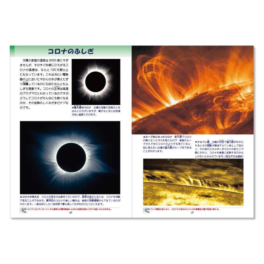 こども図鑑 太陽の観察|starbook|15