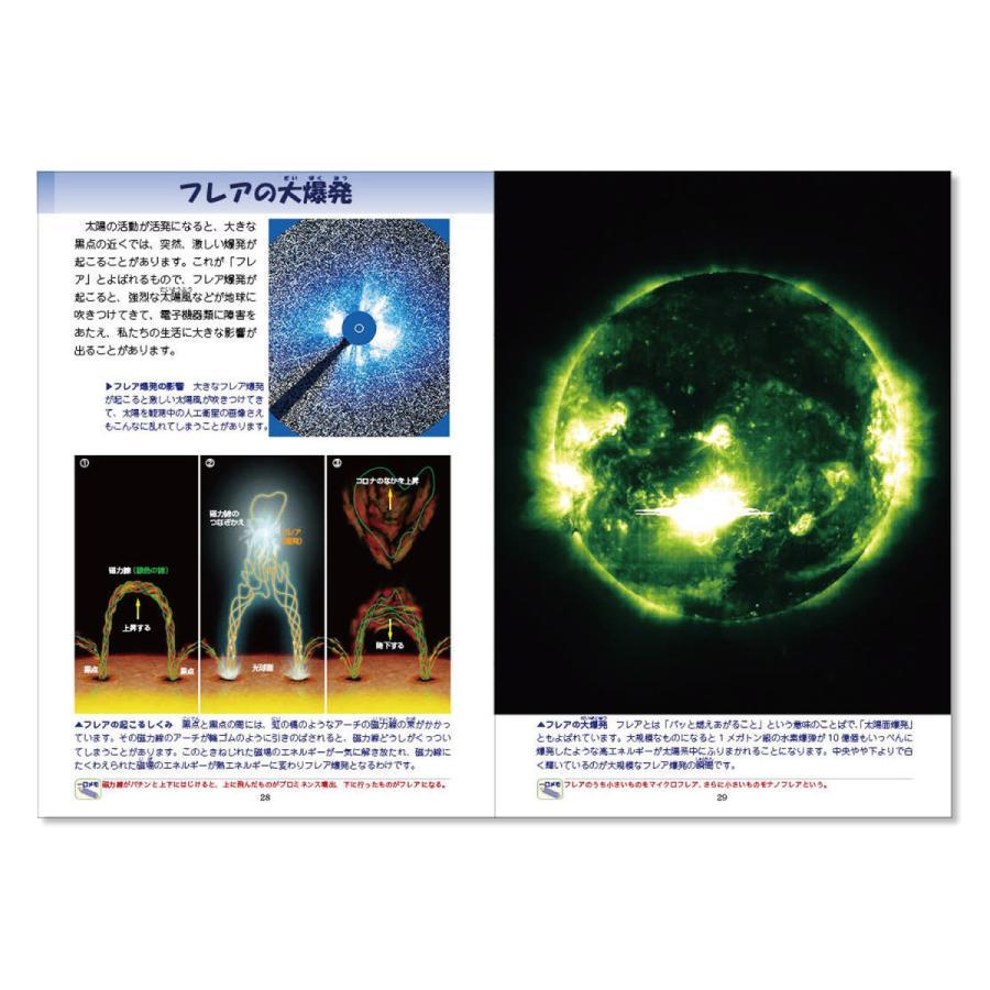 こども図鑑 太陽の観察|starbook|16