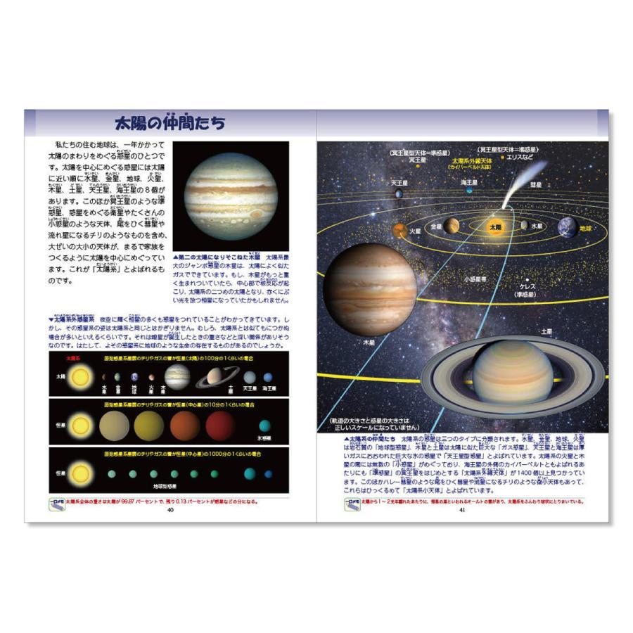 こども図鑑 太陽の観察|starbook|20