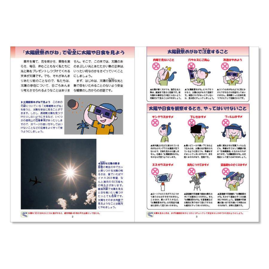 こども図鑑 太陽の観察|starbook|03