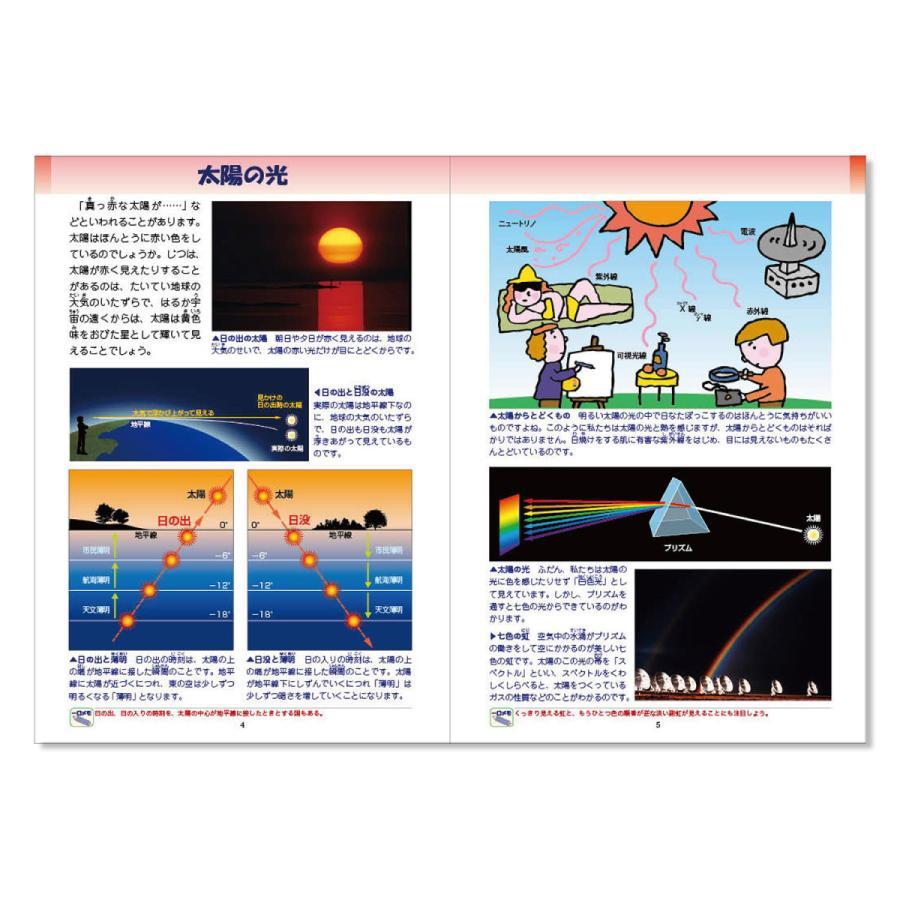 こども図鑑 太陽の観察|starbook|04