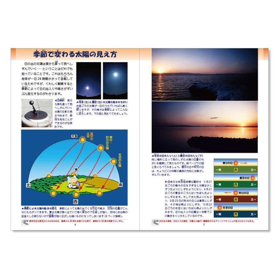 こども図鑑 太陽の観察|starbook|05