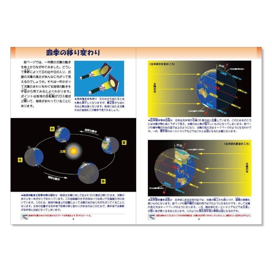 こども図鑑 太陽の観察|starbook|06