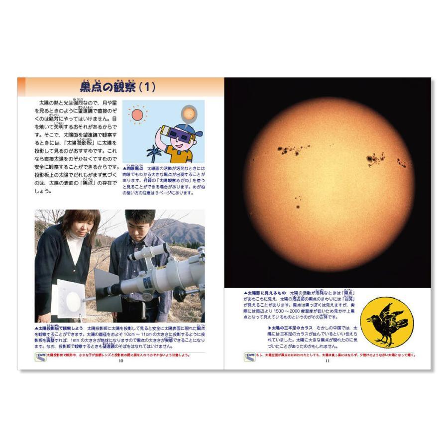 こども図鑑 太陽の観察|starbook|07