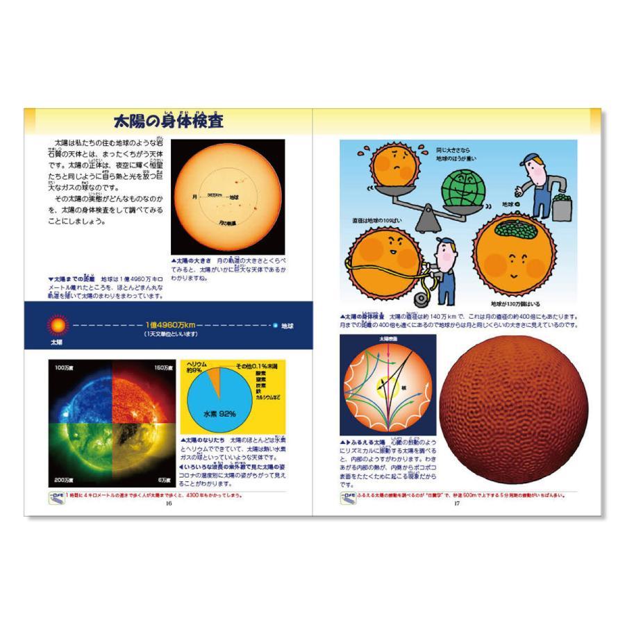 こども図鑑 太陽の観察|starbook|10