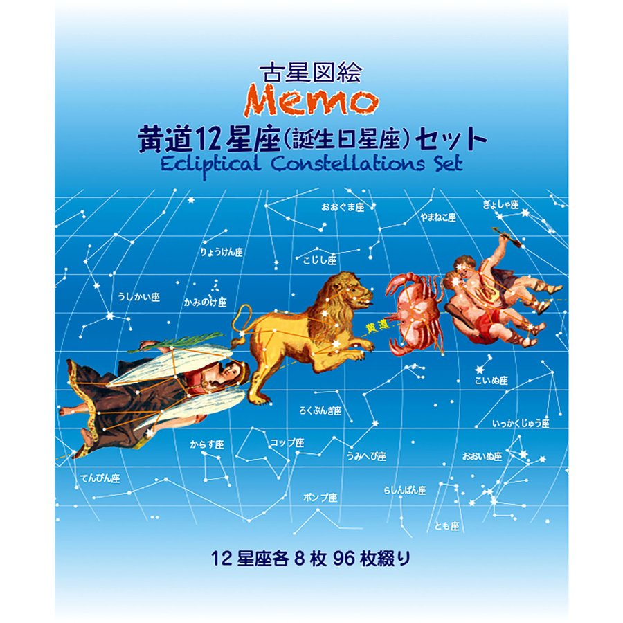 星座メモ帳(古星図絵)|starbook