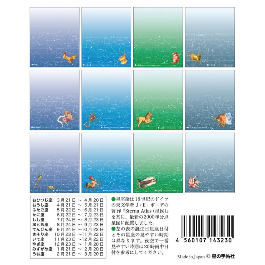 星座メモ帳(古星図絵)|starbook|14