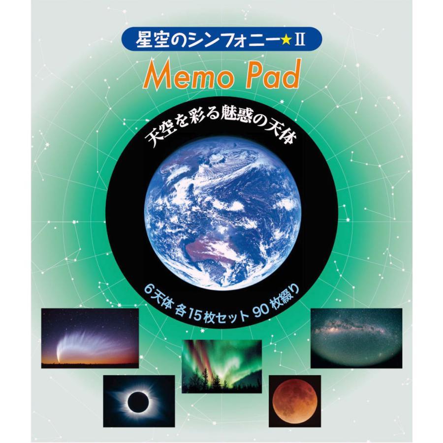 天体メモ帳II(星空のシンフォニーII)|starbook
