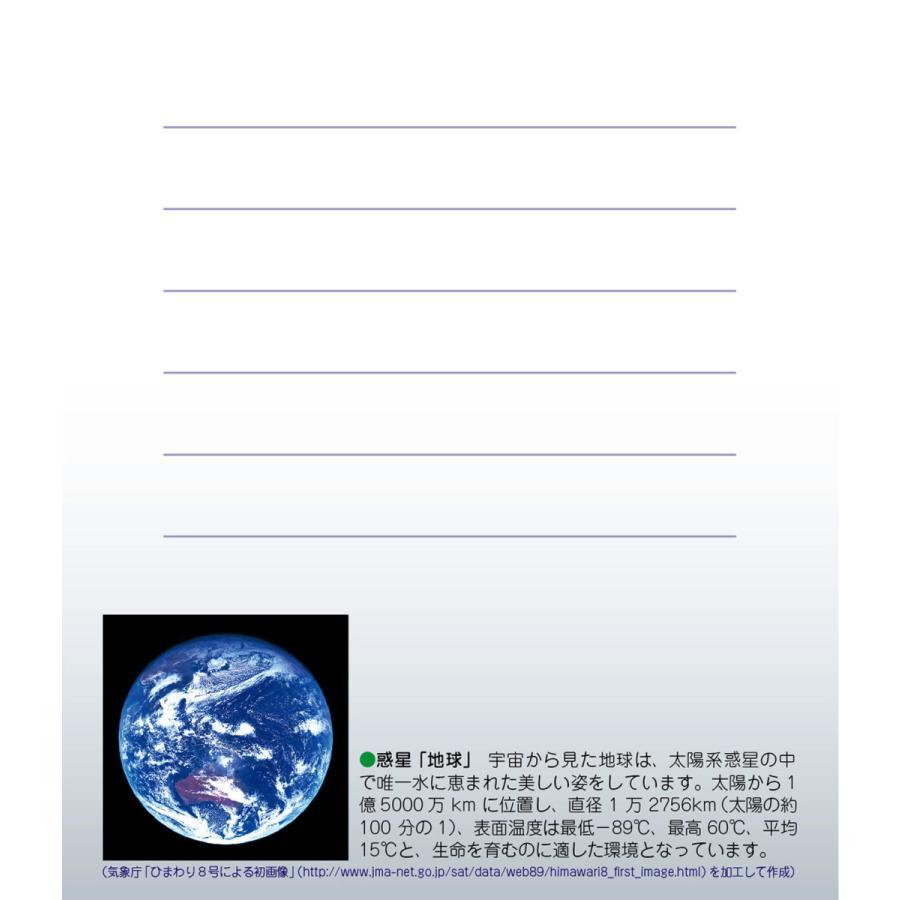 天体メモ帳II(星空のシンフォニーII)|starbook|02