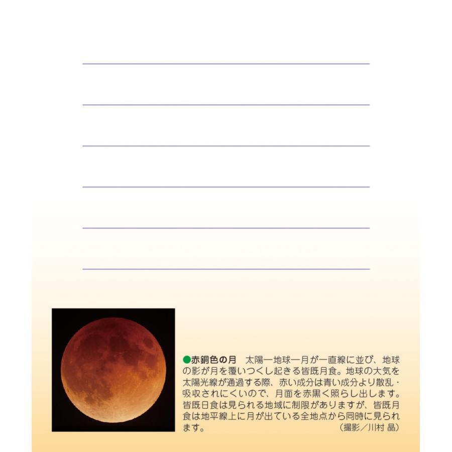 天体メモ帳II(星空のシンフォニーII)|starbook|06