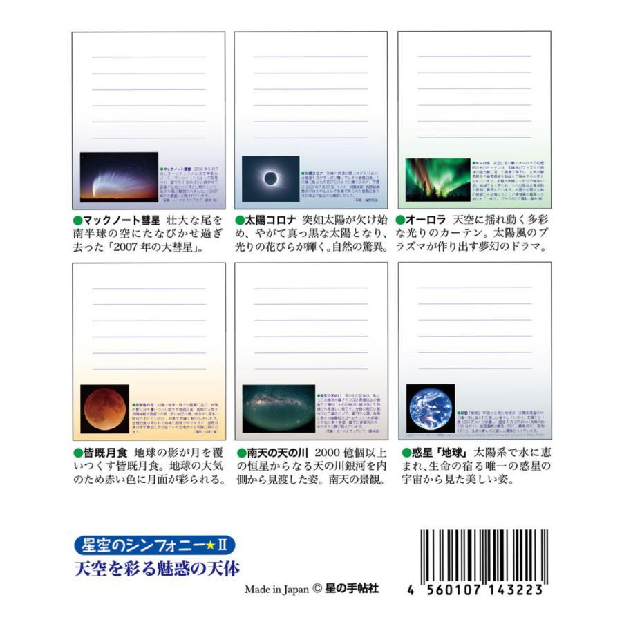 天体メモ帳II(星空のシンフォニーII)|starbook|08