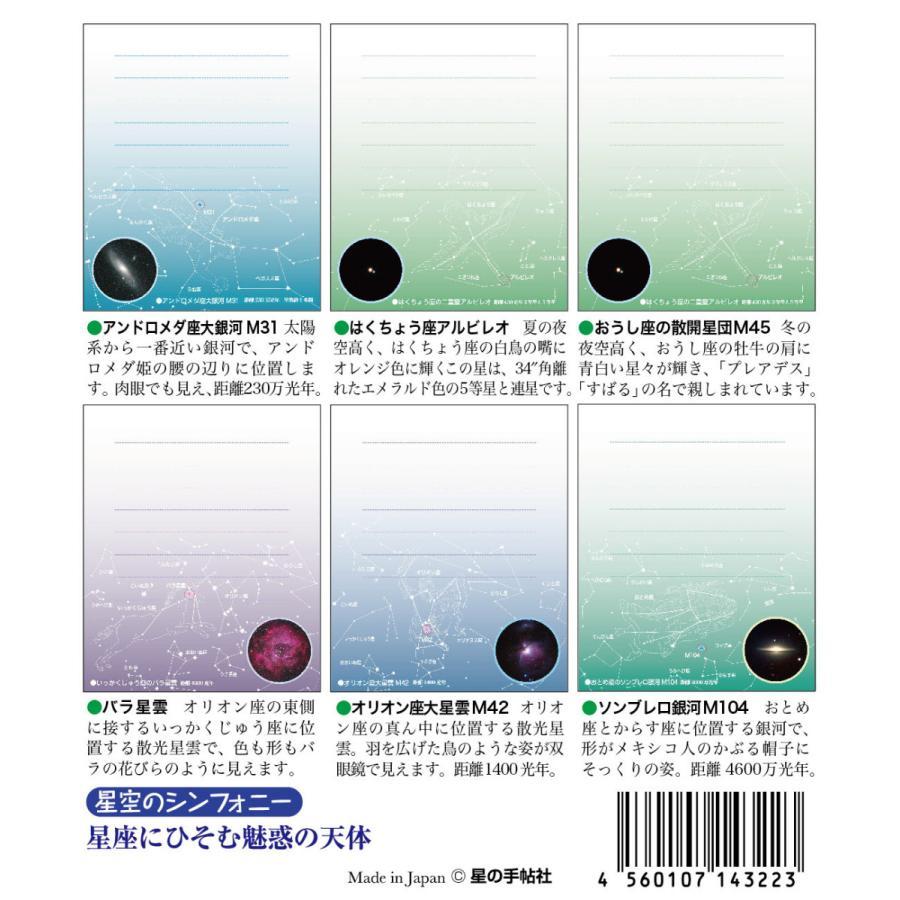 天体メモ帳(星空のシンフォニー)|starbook|08