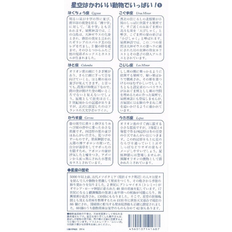 スーパー夜光シール 星座動物園1|starbook|03