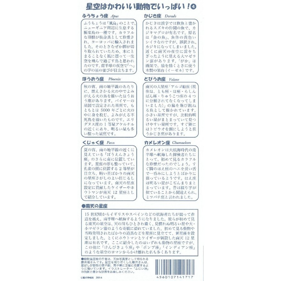 スーパー夜光シール 星座動物園4 starbook 03