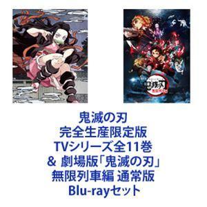 鬼滅の刃 完全生産限定版 テレビシリーズ1〜11(全巻) [Blu-rayセット]|starclub