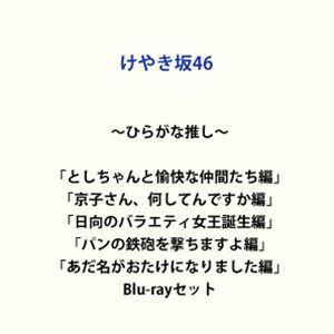 〜ひらがな推し〜「としちゃんと愉快な仲間たち編」「京子さん、何してんですか?編」「日向のバラエティ女王誕生編」「パンの鉄砲を撃ちます... [Blu-rayセット]|starclub