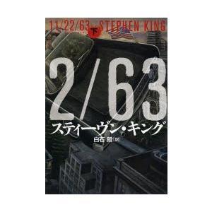 11/22/63 下 starclub