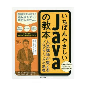 いちばんやさしいJavaの教本 人気講師が教えるプログラミングの基礎|starclub