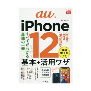 auのiPhone 12/mini/Pro/Pro Max基本+活用ワザ starclub