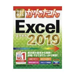 今すぐ使えるかんたんExcel 2019|starclub