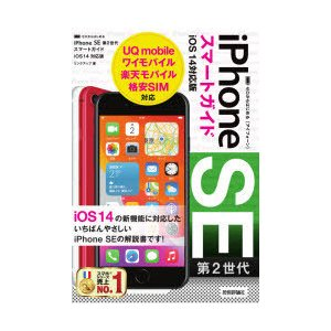 ゼロからはじめるiPhone SE第2世代スマートガイドiOS14対応版|starclub