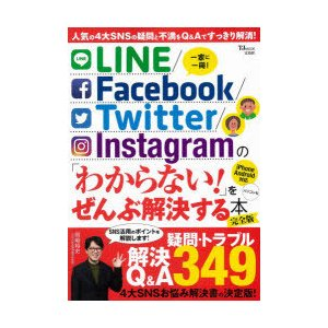 LINE/Facebook/Twitter/Instagramの「わからない!」をぜんぶ解決する本 starclub