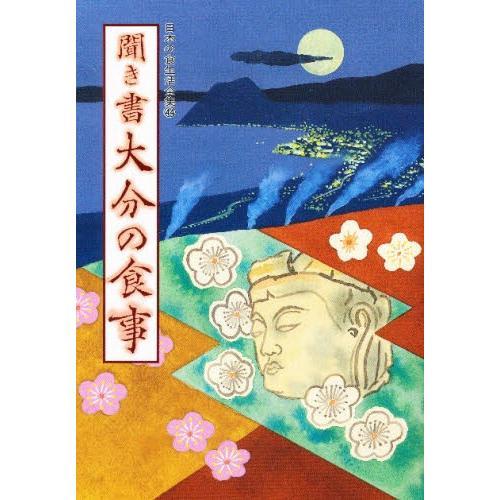 日本の食生活全集 44|starclub