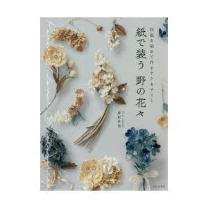 紙で装う野の花々 和紙を染めて作るアクセサリー|starclub
