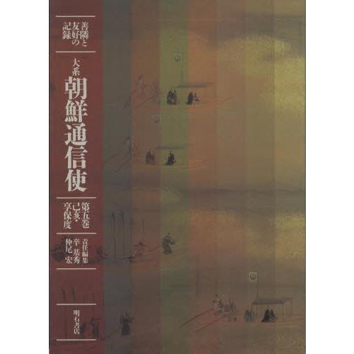 大系朝鮮通信使 善隣と友好の記録 第5巻