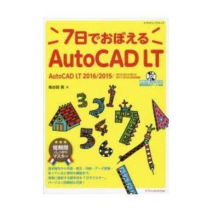 7日でおぼえるAutoCAD LT|starclub