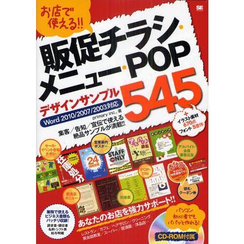 お店で使える!!販促チラシ・メニュー・POPデザインサンプル545|starclub