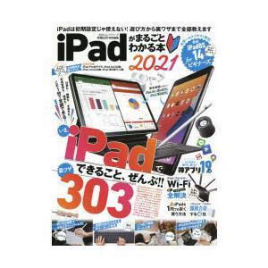 iPadがまるごとわかる本 2021 starclub